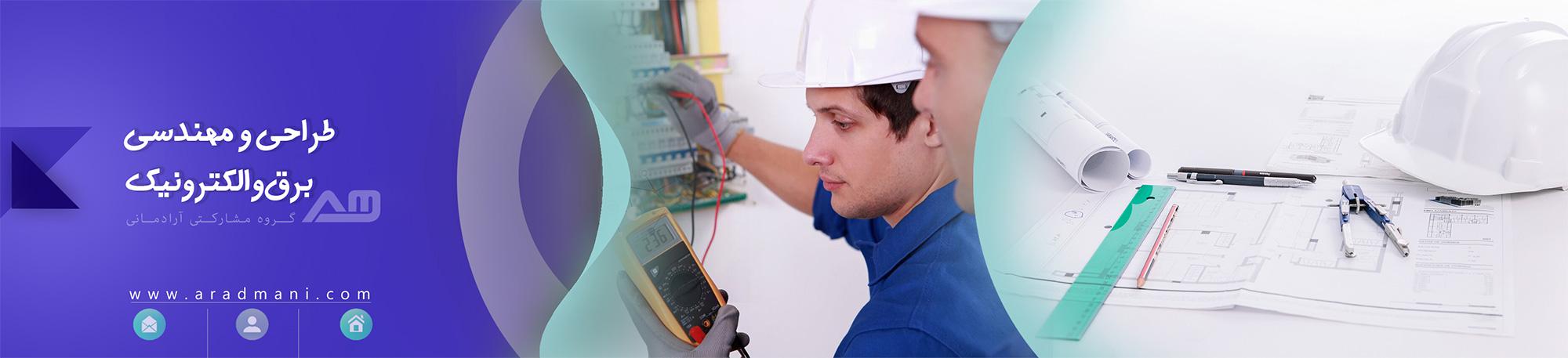 مهندس برق