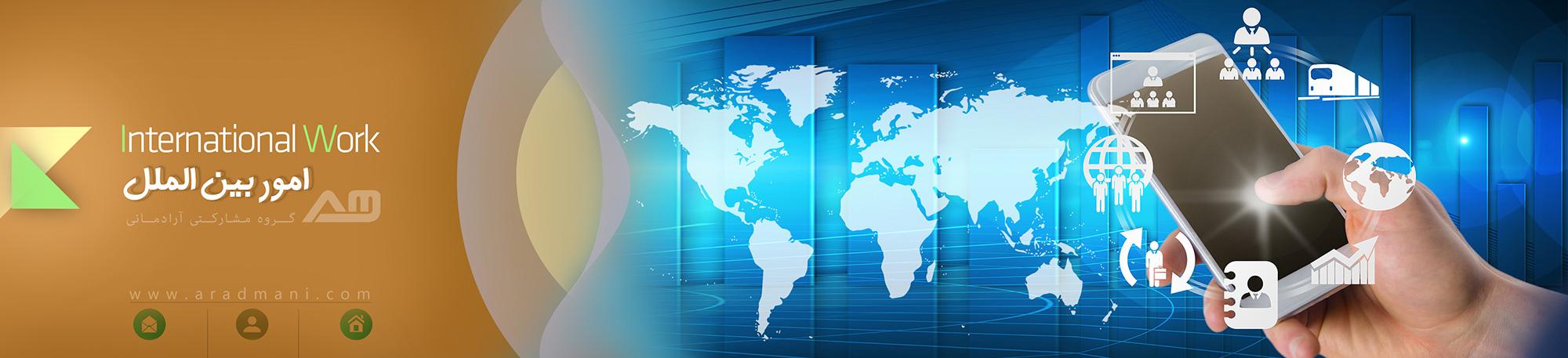 امور بین الملل